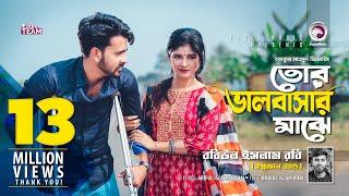 Tor Bhalobashar Majhe | তোর ভালোবাসার মাঝে | Shopnojal Band | Bangla New Song 2019 | Official Video