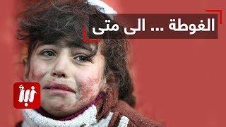 الغوطة ... الى متى دقيقة صور من غوطة دمشق