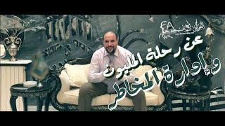 أهم درس فوركس | حلم المليون و كيفية إدارة المخاطر | يوميات فوركساوى ح 2 مع احمد فهيم