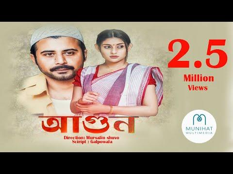 Xxx Mp4 Bangla Natok 2019 Agun আগুন Afran Nisho Mehazabien Chowdhury Bangla New Natok 3gp Sex