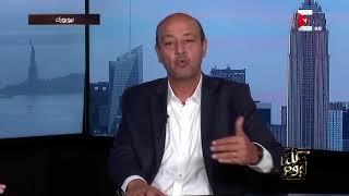 كل يوم - حوار فرانك ويزنر السفير الامريكي الأسبق مع الإعلامي عمرو اديب .. الحوار كاملا