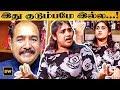 "Download Video Download ""நான் திருடியா?"" - தன் குடும்பத்தை கிழிக்கும் Vanitha Vijayakumar 3GP MP4 FLV"