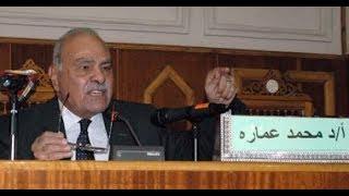 رد ناري من د محمد عماره على كلام الرئيس التونسي السبسي عن ميراث المرأة في الاسلام