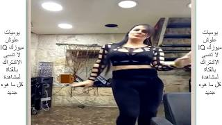 اجمل رقص منزلي لبنت مصريه في غرفة النوم كوكتيل شاهد الوصف قناة صاحبي الثانيه فيها اجمل الفيديوات