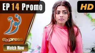 Pakistani Drama | Noor - Episode 14 Promo | Express Entertainment Dramas | Asma, Agha Talal, Adnan