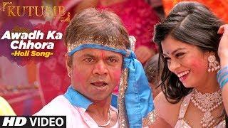 Awadh Ka Chhora Song | Kutumb | Rajpal Yadav | Aryan Jaiin | Tripti Shakya | Aloknath