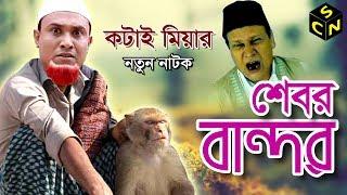 Sylheti Natok Kotai Miah | Sebor bandor | সেবর বান্দর |Kotai Miah | Full HD | Sylhety Comedy Natok