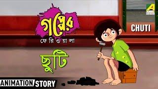 Gapper Feriwala - Chuti। গপ্পের ফেরিওয়ালা - ছুটি   Bangla Cartoon Video