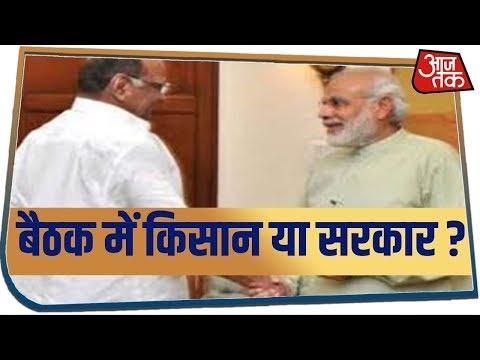किसानों को लेकर Modi Pawar की बैठक खत्म बैठक में वित्त मंत्री भी शामिल