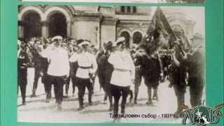 Марш на българския ловец