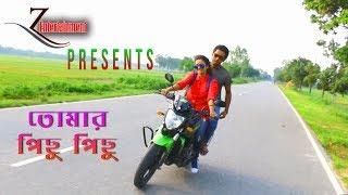 Bangla Video Song Tomar Pichu Pichu  │ New Bangla Music Video 2018