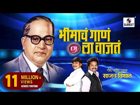 Xxx Mp4 Bhimacha Gana Dj La Vajata Sumeet Music 3gp Sex