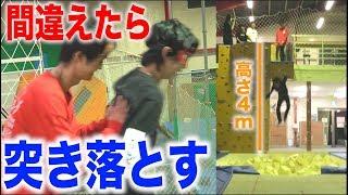 【間違えたら突き落とし】目隠しYouTuberクイズ!!