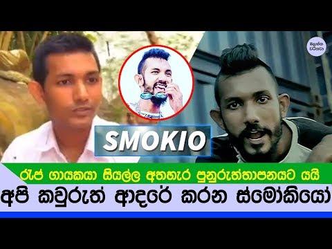 Xxx Mp4 ලංකාවේ සුපිරි Rap ගායකයා සියල්ල අතහැර පුනරුත්තාපනයට යයි Sri Lankan Rapper Smokio Life Story 3gp Sex