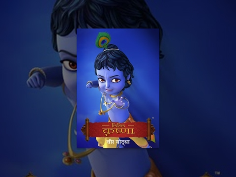 Xxx Mp4 Little Krishna Veer Yoddha Hindi वीर योद्धा 3gp Sex
