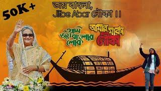 জয় বাংলা জিতবে আবার নৌকা|  Joy Bangla Jitbe Abar Nouka | Jhenaidah