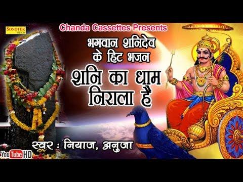 Xxx Mp4 भगवान शनि देव के हिट भजन शनि का धाम निराला है Most Popular Shani Dev Bhajan Mantra 3gp Sex