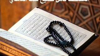 المصحف كامل للشيخ سعد الغامدي (1-4) The All Quran .. by Al-Ghamdi