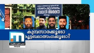 Confession Chamber Or Gang-Rape Centre? Super Prime Time | Part 2 | Mathrubhumi News