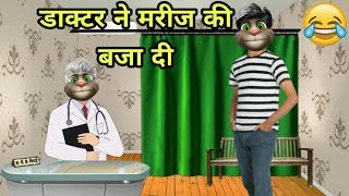 Doctor Patient Comedy ! Part-5 ! Funny Comedy ! Talking Tom
