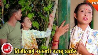 New Dashain Song 2074/2017 | Timlai Samjhi Runchhu Dharkera - Purna Samyog & Kabita Khanal