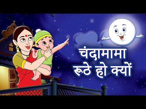 Xxx Mp4 Chandamama Ruthe Ho Kyu चंदामामा रुठे हो क्यों Ek Bandar Ne Kholi Dukan Hindi Song By JingleToons 3gp Sex