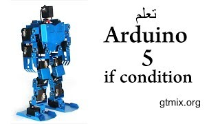 تعلم الاوردوينو arduino - 5 - الشرط if & else