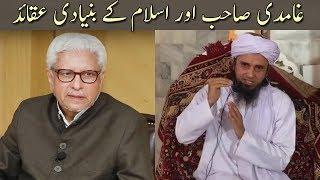 Ghamidi Sahab Aur Islaam Ke Bunyadi Aaqaid | Mufti Tariq Masood | Islamic Group