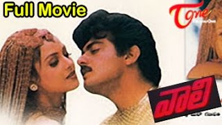 Vaali Movie || Ajith Simran Jyothika Vaali Full Length Telugu Movie