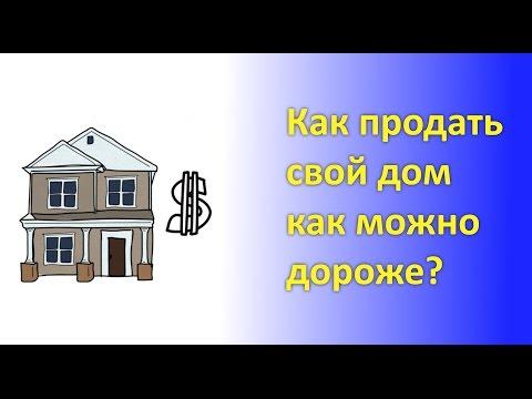 Хотим продать дом как сделать