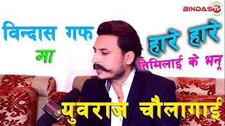 अहिलेसम्म लभ परेको छैन : गायक युवराज चौलागाईं | Bindas Guff with singer Yubraj chaulagain