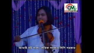 Latif Sarkar, Lipi Sarkar - Jamai Bou - Pala Gaan - Chandni Music