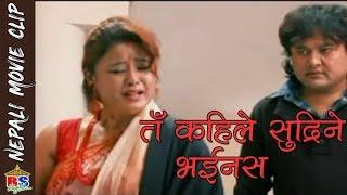 त्ँ कहिले सुध्रिने भईनस् || NEPALI MOVIE CLIP || Dulahi Rani