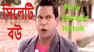 Sylheti Bou (সিলেটি বউ) | ft.Mosharraf Karim| Bangla Comedy Natok | New Bangla Natok 2017