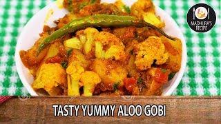 सोप्पी फ्लॉवर बटाट्याची भाजी  | Aloo Gobi Masala | Madhuras Recipes | Ep - 393