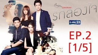 Club Friday To Be Continued ตอนรักลองใจ EP.2 [1/5]