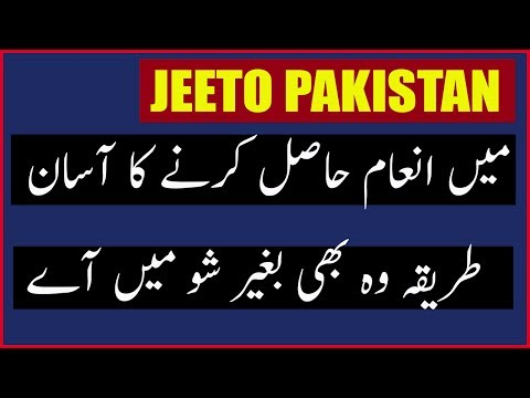 Xxx Mp4 How To Win Prizes In JEETO PAKISTAN AT Home Easy Simple Urdu Hindi 2017 3gp Sex
