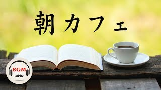 Morning Cafe Music - Piano & Guitar Jazz Music - Relaxing Music For Study, Work