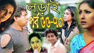 Bangla Comedy Natok Lorai Part 66 to 70 By Mosharraf Karim