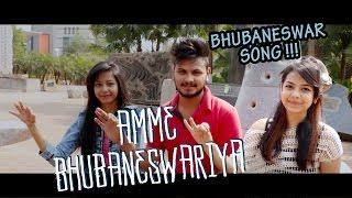 Amme Bhubaneswariya | Bhubaneswar Song