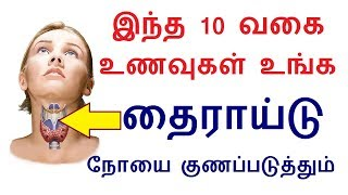 Top 10 food to cure Thyroid problem Naturally in Tamil   Thyroid in Tamil