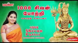 1008 Sivan Pottri | Sivan Songs | Mahanadhi Shobana | 1008 சிவன் போற்றி | மகாநதி ஷோபனா |
