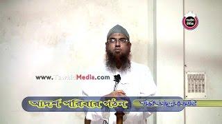 346 Jumar Khutba Adorsho Poribar Gothon by Shaikh Amanullah Madani