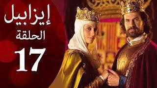 مسلسل ايزابيل - الحلقة السابعة عشر بطولة Michelle jenner ملكة اسبانية - Isabel Eps 17