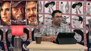 مسلسلات رمضان ٢٠١٥ | لعبة إبليس | التقييم النهائي