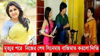 মৃত্যুর পরে মুক্তি পেয়ে বাজিমাত করলো দিতির শেষ সিনেমা | Actress Diti | New Movie | Bangla News Today