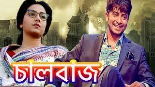 আসছে শাকিব শুভশ্রীর নতুন ছবি চালবাজ !!! Shakib Khan & Subhashree Latest News