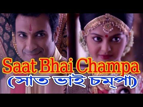 Xxx Mp4 সাত ভাই চম্পা আগামী পর্ব জি বাঙলা Saat Bhai Champa এপিসোড ১১ Episode 11 3gp Sex