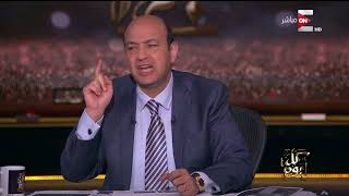 كل يوم - عمرو أديب: لا يجوز ان نربط بين عودة الوجبة المدرسية بقرار رئيس الجمهورية