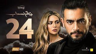 مسلسل فوق السحاب الحلقة 24 الرابعة والعشرون - بطولة هانى سلامة | Fok Elsehab series - Episode 24 HD